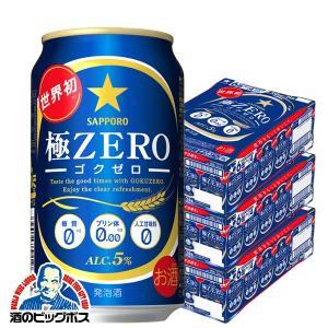 送料無料 サッポロ ビール 極ZERO 350ml×3ケース...