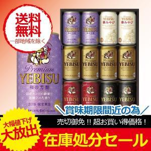 お歳暮 御歳暮のし付き ビール ビール ギフト 送料無料 サッポロ YWV3D エビスビール 飲み比べ 詰め合わせ セット