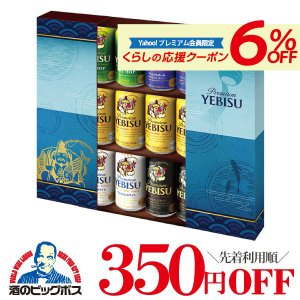 お歳暮 御歳暮 ビール ビール ギフト ミニ今治タオル付き 送料無料 サッポロ YWV3D エビス 飲み比べ 詰め合わせ セット お誕生日 内祝い