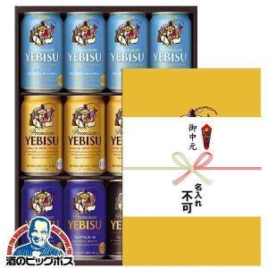 あすつく お中元のし付き お中元 御中元 2021 ビール beer セット 送料無料 サッポロ エビス YPV3D 5種 飲み比べ ビールセット 酒のビッグボス