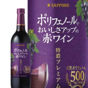 サッポロ ポレール ポリフェノールたっぷり 赤ワイン 特濃プレミアム 720ml フルボディ/中口|bigbossshibazaki