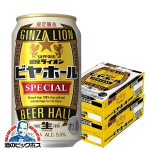 ビール beer 送料無料 サッポロ 銀座ライオンスペシャル 達人の生 達人の生 2ケース/350m...