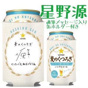 星野源 缶ホルダー付き ノンアルコール ビール サッポロ 麦のくつろぎ 350ml×1ケース/24本(024)