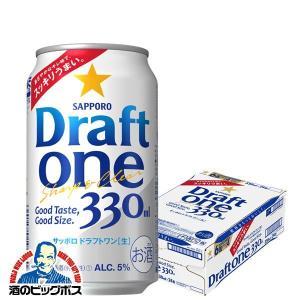 ビール類 発泡酒 新ジャンル beer 2019年5月14日新発売 送料無料 サッポロ ドラフトワン 1ケース/330ml缶×24本(024) 詰め合わせ bigbossshibazaki