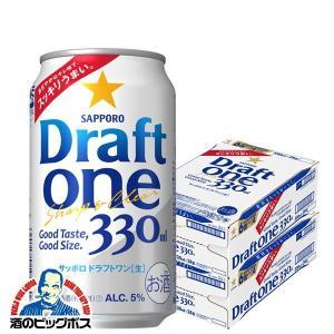 ビール類 発泡酒 新ジャンル beer 2019年5月14日新発売 送料無料 サッポロ ドラフトワン 2ケース/330ml缶×48本(048) 詰め合わせ bigbossshibazaki