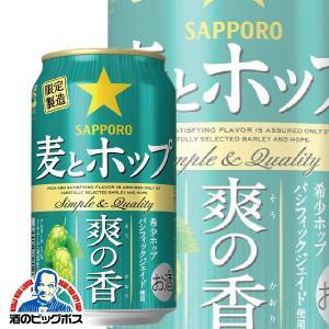 ビール類 発泡酒 新ジャンル beer 2019年5月21日限定発売 サッポロ 麦とホップ 爽の香 1ケース/350ml缶×24本(024) 詰め合わせ bigbossshibazaki