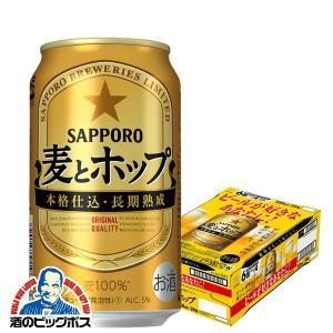 新発売 ビール類 発泡酒 新ジャンル beer サッポロ 新 麦とホップ 1ケース/350ml×24...