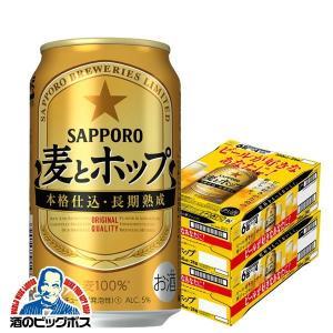 訳あり 旧ラベル ビール類 beer 発泡酒 新ジャンル 送料無料 サッポロ 麦とホップ 350ml×2ケース/48本(048)『SBL』 第三のビール 新ジャンル 賞味期限2021.12|酒のビッグボス