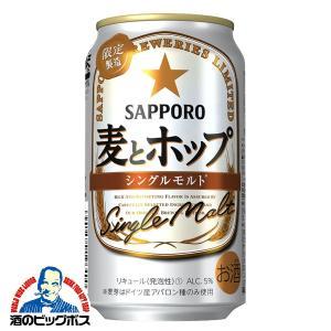 2020年1月28日限定発売 新ジャンル サッポロ ビール 麦とホップ シングルモルト 350ml×...