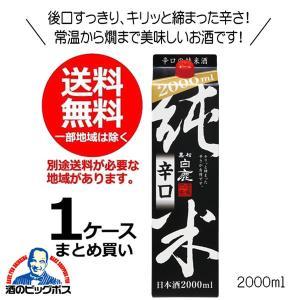 送料無料 黒松白鹿 純米辛口 2000mlパック×1ケース/6本(006)|bigbossshibazaki