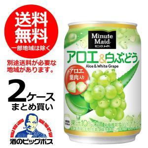 送料無料 ミニッツメイド アロエ&白ぶどう 280g×2ケース/48本(048)