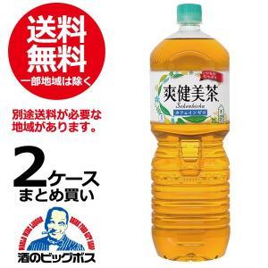 コカコーラ 爽健美茶 2L×12本(012)