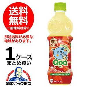送料無料 ミニッツメイド QOO クー りんご 470ml×1ケース/24本(024)|bigbossshibazaki
