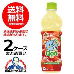 送料無料 ミニッツメイド QOO クー りんご 470ml×2ケース/48本(048)|bigbossshibazaki