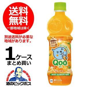 送料無料 ミニッツメイド QOO クー みかん 470ml×1ケース/24本(024)|bigbossshibazaki