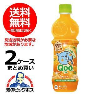 送料無料 ミニッツメイド QOO クー みかん 470ml×2ケース/48本(048)|bigbossshibazaki