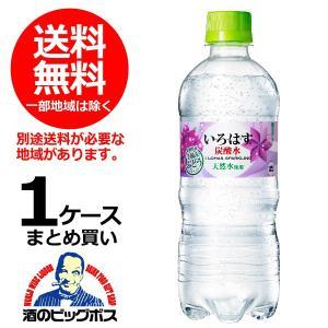 送料無料 い・ろ・は・す スパークリング ぶどう 515ml×1ケース/24本(024)|bigbossshibazaki