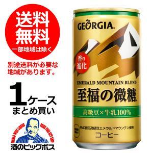 送料無料 ジョージア エメラルドマウンテンブレンド 至福の微糖 185g×1ケース/30本(030)|bigbossshibazaki