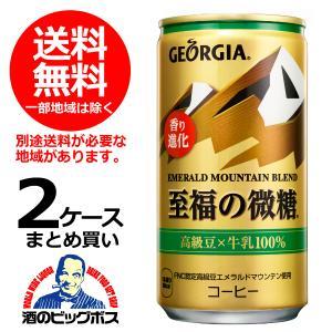 送料無料 ジョージア エメラルドマウンテンブレンド 至福の微糖 185g×2ケース/60本(060)|bigbossshibazaki