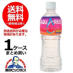 送料無料 アクエリアス クリアウォーター 500ml×1ケース/24本(024)|bigbossshibazaki