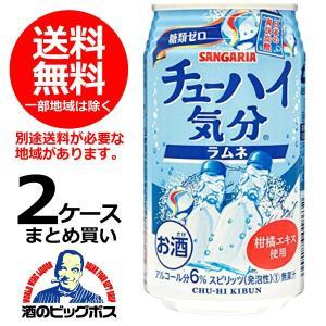 送料無料 サンガリア チューハイ気分 ラムネ 糖類0 350ml×2ケース(48本) (048)