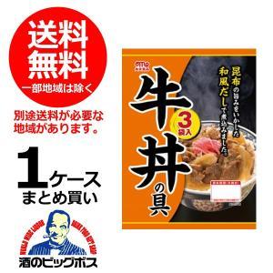 送料無料 丸大食品 牛丼の具 3袋入×1ケー...の関連商品10