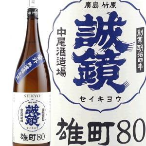 日本酒 限定 誠鏡 番外純米雄町八捨 無濾過生詰原酒 1800ml|bigbossshibazaki
