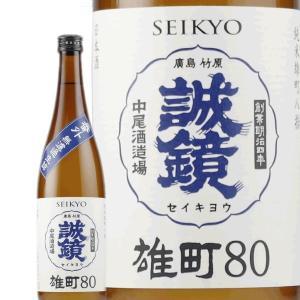 日本酒 限定 誠鏡 番外純米雄町八捨 無濾過生詰原酒 720ml|bigbossshibazaki
