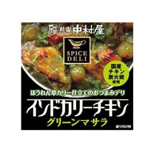 新宿中村屋 スパイスデリ インドカリーチキン グリーンマサラ 90g×1ケース(24個)(024) bigbossshibazaki