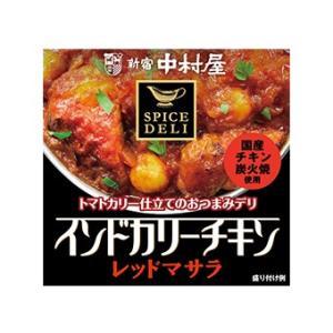 新宿中村屋 スパイスデリ インドカリーチキン レッドマサラ 90g×1ケース(24個)(024) bigbossshibazaki
