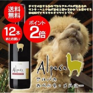 送料無料 ポイント2倍 サンタ・ヘレナ アルパカ カベルネ・メルロー 750ml×12本(012) wine|bigbossshibazaki