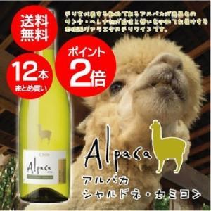 送料無料 ポイント2倍 サンタ・ヘレナ アルパカ シャルドネ・セミヨン 750ml 750ml×12本(012) wine|bigbossshibazaki