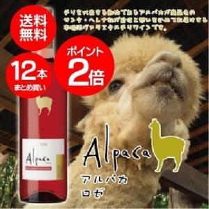 送料無料 ポイント2倍 サンタ・ヘレナ アルパカ ロゼ 750ml×12本(012) wine|bigbossshibazaki