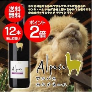 送料無料 ポイント2倍 サンタ・ヘレナ アルパカ カルメネール 750ml×12本(012) wine|bigbossshibazaki