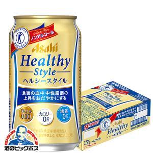 ノンアルコールビール 特保 アサヒ ヘルシースタイル ノンアルコール 0.00% カロリーゼロ/糖質ゼロ 350ml×1ケース/24本(024)|bigbossshibazaki
