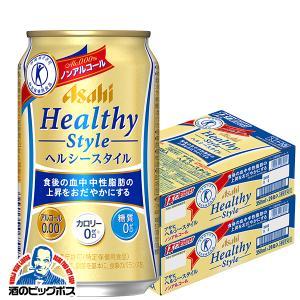 ノンアルコールビール 送料無料 特保 アサヒ ヘルシースタイル ノンアルコール 0.00% カロリーゼロ/糖質ゼロ 350ml×2ケース/48本(048)|bigbossshibazaki