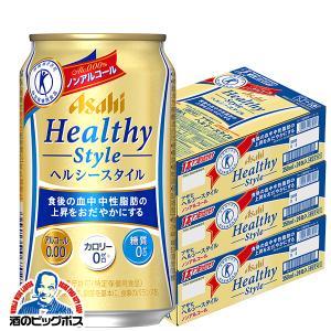 ノンアルコールビール 送料無料 特保 アサヒ ヘルシースタイル ノンアルコール 0.00% カロリーゼロ/糖質ゼロ 350ml×3ケース/72本(072)|bigbossshibazaki