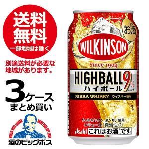 ハイボール チューハイ 酎ハイ 送料無料 アサヒ ウィルキンソン ハイボール 3ケース/350ml缶...