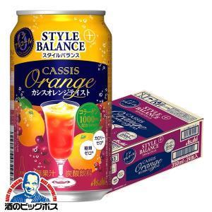2020年3月24日新発売 ノンアルコール カクテル アサヒ スタイルバランス カシスオレンジテイス...