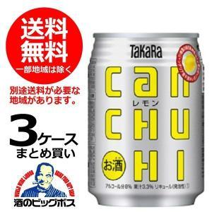 宝 タカラ can チューハイ レモン 250ml×3ケース/72本(072)