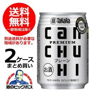 【送料無料】宝 タカラ can チューハイ プレーン 250ml×2ケース/48本(048)