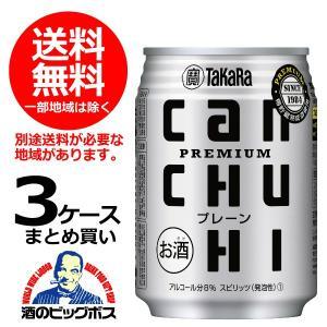 【送料無料】宝 タカラ can チューハイ プレーン 250ml×3ケース/72本(072)