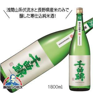 日本酒 日本酒 千曲錦 寒仕込 純米 1800ml 長野県