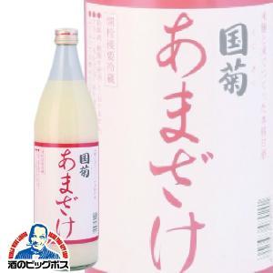 甘酒 国菊 あまざけ 甘酒 900ml瓶...