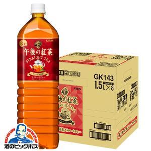 キリン 午後の紅茶 ストレートティー 1.5L×1ケース/8本(008)