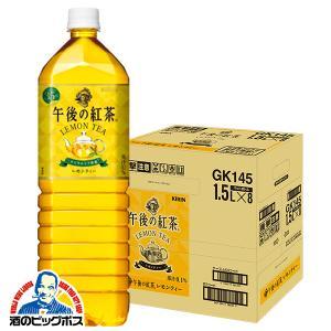 キリン 午後の紅茶 レモンティー 1.5L×1ケース/8本(008)