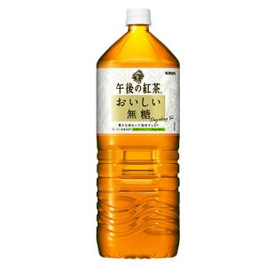 キリン 午後の紅茶 おいしい無糖 2L×1ケース/6本(006)