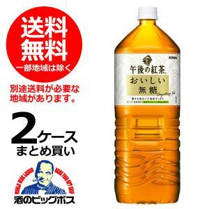 送料無料 キリン 午後の紅茶 おいしい無糖 2L×2ケース/12本(012) 『FSH』|酒のビッグボス
