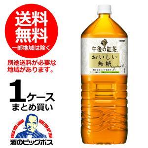 送料無料 キリン 午後の紅茶 おいしい無糖 2L×1ケース/6本(006)