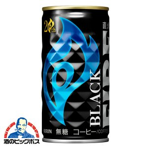キリン ファイア 新豆100%ブラック 185g×1ケース(30本)(030)